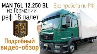 видео Продажа бортовых грузовиков MAN TGS. завод спецтехники НижСпецАвто