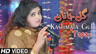Kashmala Gul Pashto New Songs 2019 Tore Tore Starge Me Yadegi   Kashmalagul Pashto New Tapaezy 2019