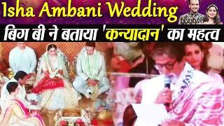 Isha Ambani Wedding: Amitabh की Kanyadan speech सुनकर भावुक हुए Mukesh Ambani; Watch | Boldsky