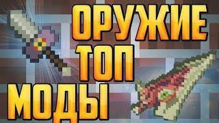 тОП 5 МАЙНКРАФТ - МОДЫ НА ОРУЖИЕ