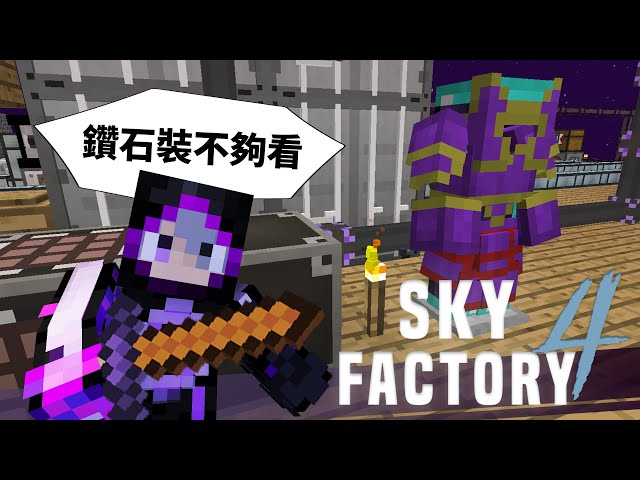 Minecraft 模組包生存 - 天空工廠4 #20 比鑽石更強的武器與裝備