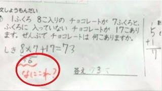 【驚愕】小2算数で『8×7+17=73』が不正解の驚愕の理由【衝撃】...