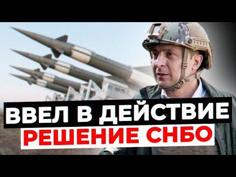 Зеленский срочно запасается ракетами - грядет неизбежное, указ уже подписан!