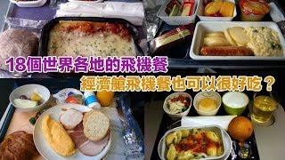18個世界各地的飛機餐 經濟艙飛機餐也可以很好吃?