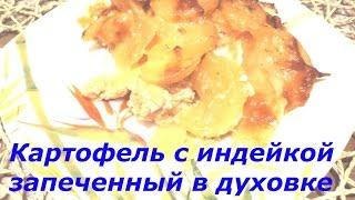 Картофель с индейкой запеченный в духовке - рецепт