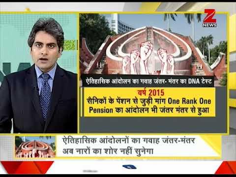 DNA: NGT bans demonstration at New Delhi's historical site Jantar Mantar