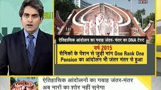 DNA: NGT bans demonstration at New Delhi's historical site Jantar Mantar