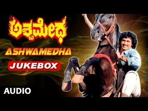 Ashwamedha Kannada Movie Songs Jukebox | Kumar Bangarappa,Srividya|Ashwamedha Songs|Kannada Songs