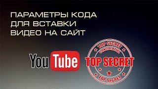 Параметры кода видео плеера для вставки видео на сайт(Оригинал статьи находится здесь - http://goo.gl/BrQACh. Ссылка на сервис YouTubeColor.ru - http://youtubecolor.ru/ Здравствуйте, уважае..., 2015-05-12T16:48:04.000Z)