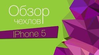 Обзор чехлов c дизайном на IPhone 5(Представляем Вам обзор силиконовых чехлов с дизайном на IPhone 5. Заказать чехол: Наш сайт: http://caseshop.com.ua/ Мы..., 2016-04-14T12:25:23.000Z)
