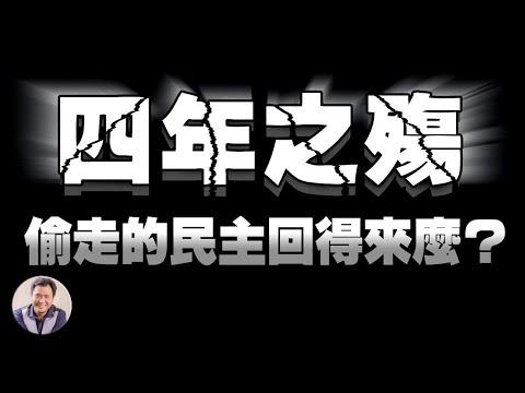 四年之殇(江峰漫谈20201221第268期)