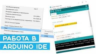 #4 Как установить и настроить Arduino IDE. Проверка соединения. Уроки Arduino для начинающих