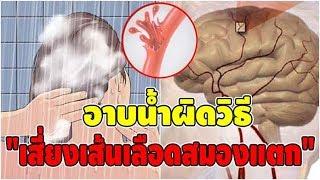 แชร์เก็บไว้เลย!! ทำไมคนเส้นเลือดในสมองแตกถึงมักเกิดในห้องน้ำ สาเหตุเพราะอาบน้ำผิดวิธีแบบนี้