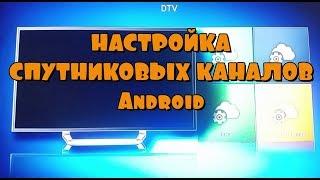 Как настроить спутниковое телевидения на Android - DVBS2 - ввод спутника, каналы, бисс ключи.