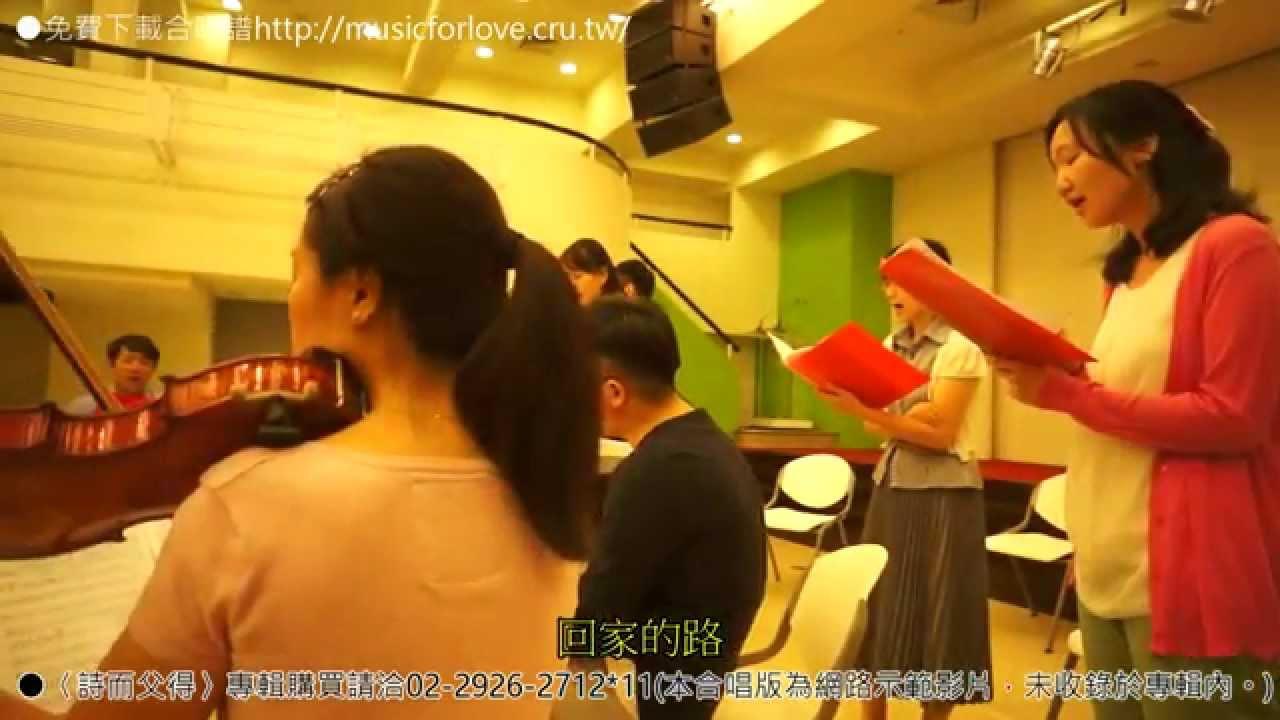 〈詩而父得〉專輯:你是我的阿爸父(合唱版)│音為愛福音音樂事工【父親節詩歌】 - YouTube