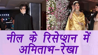 Amitabh Bachchan and Rekha spotted at Neil Nitin Mukesh's reception | FilmiBeat