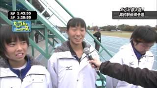 たうんニュース2015年11月「高校駅伝愛媛県予選」