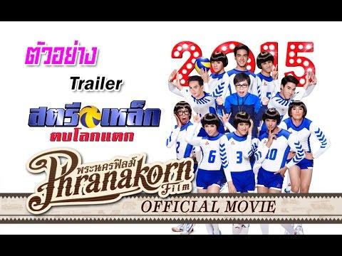 ตัวอย่าง สตรีเหล็กตบโลกแตก ( Phranakornfilm Official )