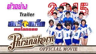 สตรีเหล็ก ตบโลกแตก - ตัวอย่าง ( Phranakornfilm Official )