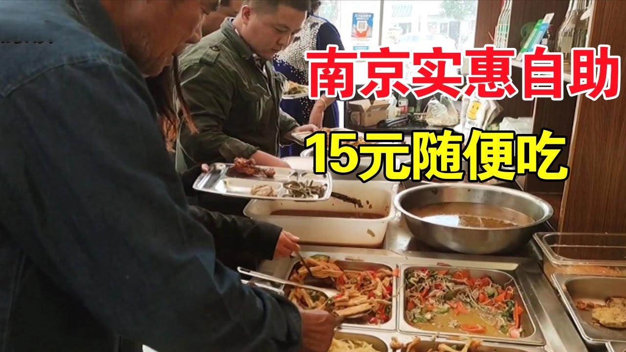 南京乡镇自助餐,15块钱20几个菜随便你吃,,生意太火没地方坐,真怕老板亏钱【麦总去哪吃】
