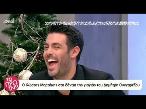 Kostas Martakis - Funny Interview 2018 (To Proino)