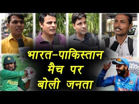 Champions Trophy 2017: India vs Pakistan final match, Public reaction | वनइंडिया हिंदी