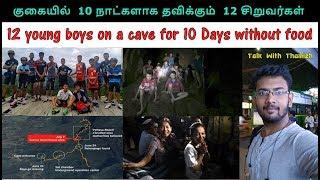 வெள்ளம் சூழ்ந்த பயங்கர குகையில் 10 நாளாக வாழும் 12 சிறுவர்கள்