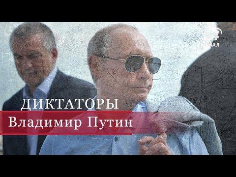 Владимир Путин (Часть 2), Диктаторы