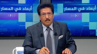 دور الأمم المتحدة في اليمن.. بين الواقع والمأمول مع علي صلاح في برنامج أبعاد في المسار