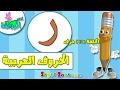 اناشيد الروضة - تعليم الاطفال - الحروف العربية - حرف (ر) - بدون موسيقى - بدون ايقاع Arabic Alphabet