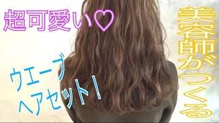 【美容師によるウェーブヘアセット】すぐできる簡単、分かりやすく説明してみた。【HIROTUBE】 thumbnail