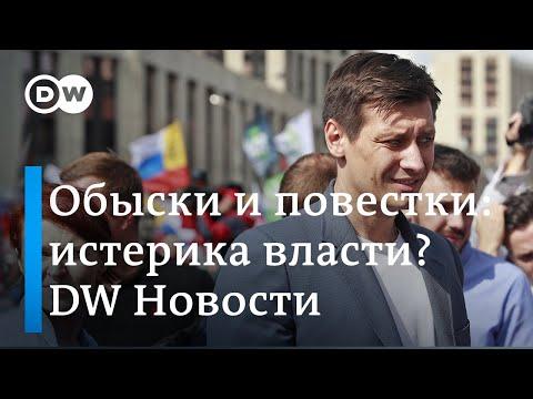 Обыски у оппозиционных кандидатов, задержание Навального - истерика властей? DW Новости (25.07.2019) - Видео онлайн