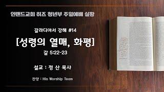 [성령의 열매, 화평]  HIS 주일예배실황   정산 목사   갈라디아서 강해  ep. 14  (05/09/21)