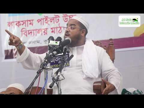 Bangla waz Maulana Hafizur Rahman Siddiki শবে বরাতের নতুন বয়ান।