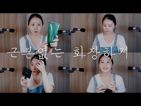 Makeup ASMR|병적으로 극건성 피부인 사람이  화장하는 영상|Seriously Dry Skin Makeup Video