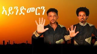 New Eritrean Music 2018 Solomon (Mafea) and Awet | Ayndmern | ኣይንድመርን ኢና ( Official Video ) LUL TV
