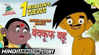 Bewaqoof Bahu - बेवकूफ बहू | Kanamama Ki Kahaniya | Hindi Cartoon Story