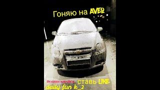 Chevrolet Aveo тест драйв и видео обзор на Шевролет Авео) Гонки по городу )) ТРЭШ обзор )