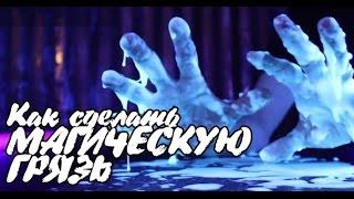 Как сделать МАГИЧЕСКУЮ ГРЯЗЬ из КАРТОФЕЛЯ?! │Эксперименты(В этом видео я покажу и расскажу как сделать светящуюся Неньютоновскую жидкость и заодно покажу как добыва..., 2015-01-21T17:39:45.000Z)