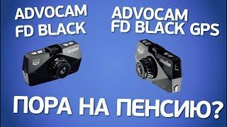 видео Отзывы AdvoCam FD Black