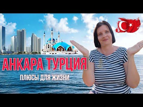 ЖИЗНЬ В ТУРЦИИ. АНКАРА ИЛИ АНТАЛИЯ? В каком городе Турции жить.
