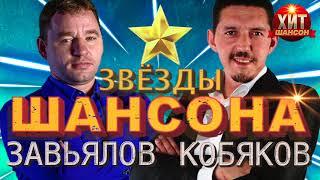 Сергей Завьялов и Аркадий Кобяков / Звёзды Шансона