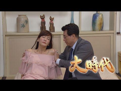 大時代 Great Times EP081 第一名店香菇王醬油湯露