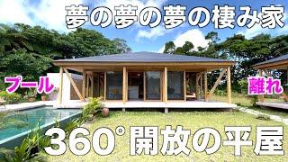 【夢の平屋ヴィラ】離れとプールのある暮らし?!全面ガラス張りの平屋住宅を内見!