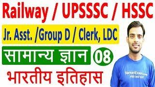 12.00 PM | Railway Exam 2019 | UPSSSC Jr. Assistant 2019 | HSSC Clerk 2019 : Imp. GK By Dheeraj Sir