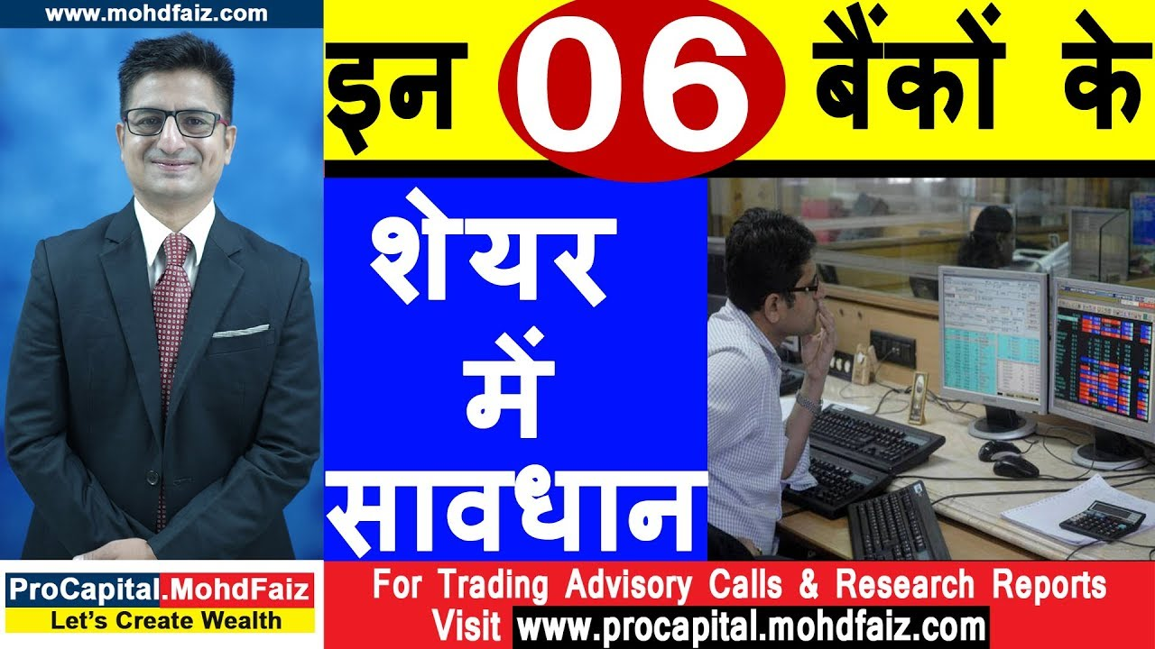 इन 06 बैंकों के शेयर में सावधान | Latest Share Recommendations | Latest  Stock Market Recommendations
