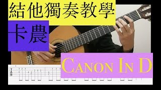 Fingerstyle 結他教學 Canon in D 卡農 Part A