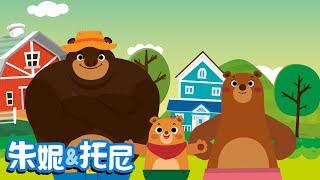 三只熊 | 经典儿歌 | Three Bears in Chinese | Chinese Song for Kids | KizCastle