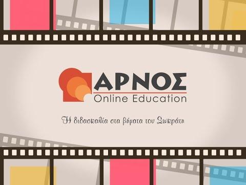 Διδασκαλία στα βήματα του Σωκράτη στο LMS arnos.gr