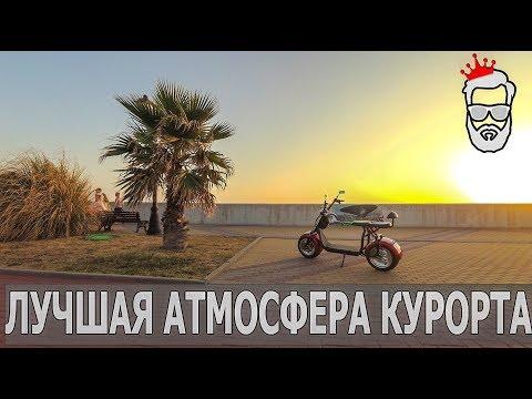 Фото и Видео - Отдых на Черном море - Лазурное (Украина)